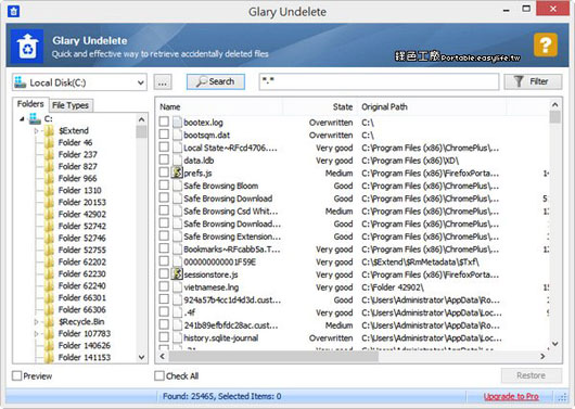 glary undelete recovery data